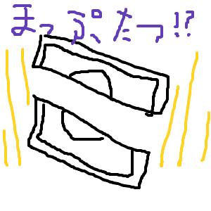 Cocolog_oekaki_2011_03_08_22_17