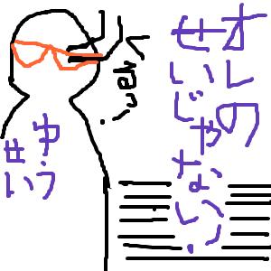 Cocolog_oekaki_2011_03_09_12_00